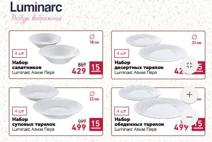 Рис. 2. Фото тарелок Luminarc