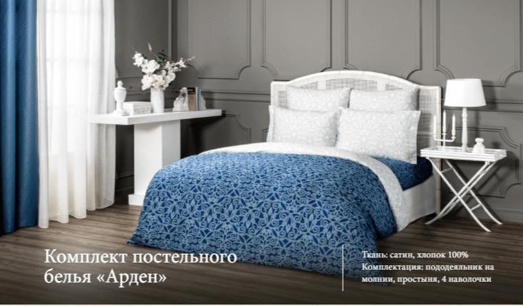 Рис. 2 Комплект постельного белья «Арден»
