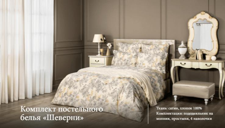 Рис. 5 Комплект постельного белья «Шеверни»