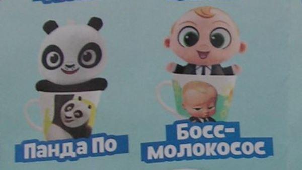 Рис. 3. Акционные товары «Панда По» и «Босс Молокосос»
