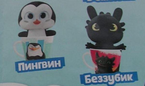 Рис. 4. Акционные товары «Пингвин» и «Беззубик»