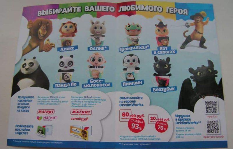 Рис. 8. Полная коллекция «Маленьких героев»