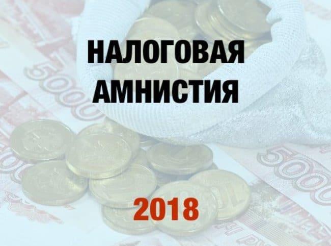 Списание задолженности по налогам закрыть кредит по сроку давности