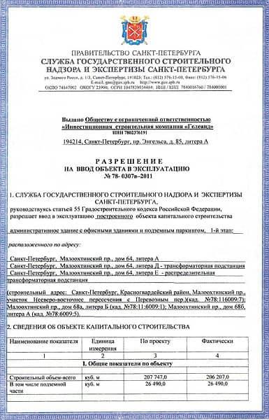 Рис 3. Разрешение на ввод в эксплуатацию. Источник. Санкт-Петербург Плаза
