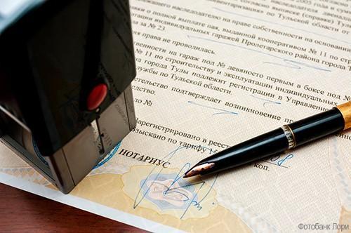 Рис. 2. Фрагмент документа, подлежащего нотариальному удостоверению. Источник: Новая адвокатская газета