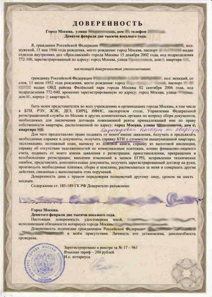 Документы для регистраци права собственности н квартиру при дду