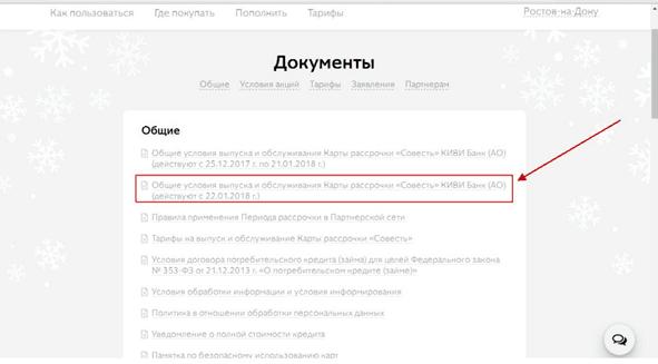Рис. 2. Раздел сайта со ссылкой на общие условия обслуживания