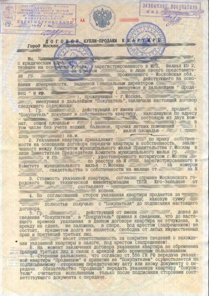 Рис. 3. Нотариальный договор купли-продажи квартиры. Источник Квартиры в Москве