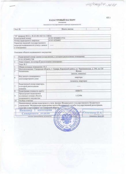 Рис. 3. Образец кадастрового паспорта на квартиру. Источник: Проживем.ru