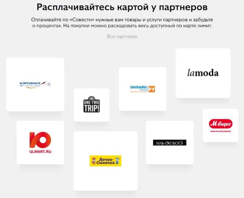 Рис.3 Партнеры «Совесть». Источник - kartochka-sovest.ru