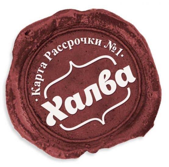 Рис.3 Сургуч с рекламной надписью Халва. Источник сайт ИнвестБро