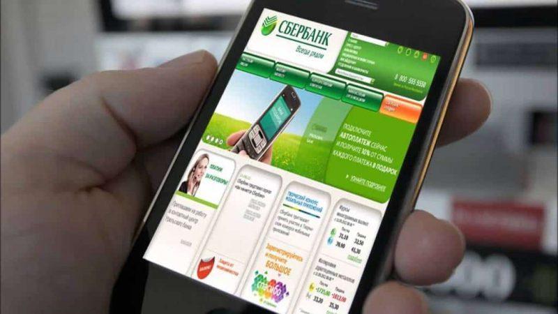 Рис.4 Мобильный Банк от Сбербанка