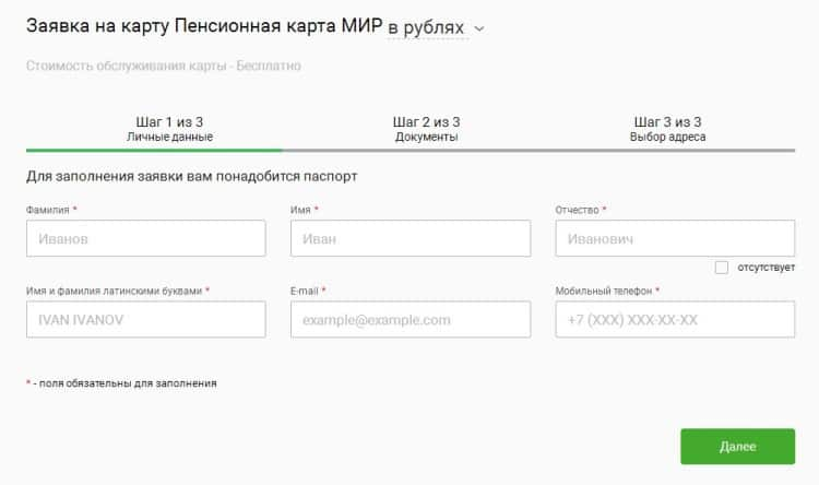 Рис. 5. Первое окно онлайн-заявки