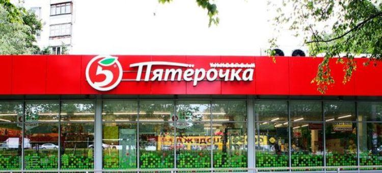 Рис. 3. Магазин «Пятерочка»