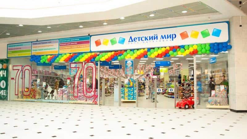Рис. 1. В магазинах «Детский мир» часто проходят интересные акции. Источник: официальный сайт