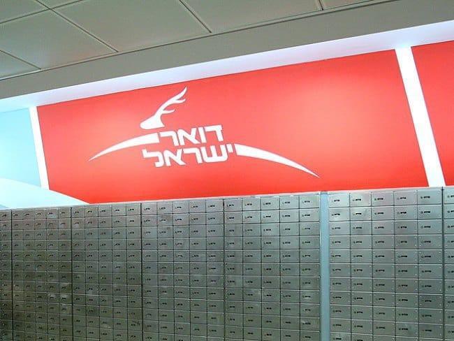 Фото 13. Логотип «Доар Исраэль». Источник: newsru.co.il