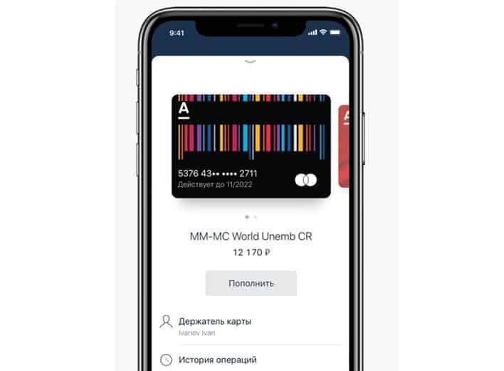 Рис.4. Мобильное приложение «Альфа-Мобайл»
