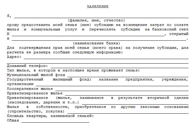 Рис. 2. Заявление на предоставление субсидии за оплату ЖКХ