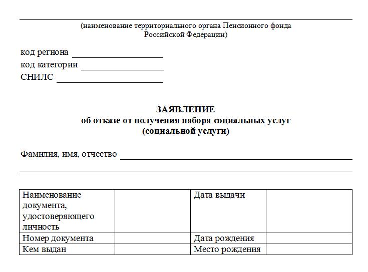 Рис. 3. Заявление об отказе от набора социальных услуг