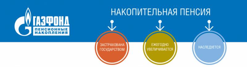 Рис. 4. Преимущества накопительной пенсии. Источник: rupensia.ru