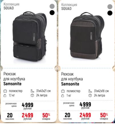 Рис. 1. Рюкзаки для ноутбуков Samsonite. Источник: официальный сайт