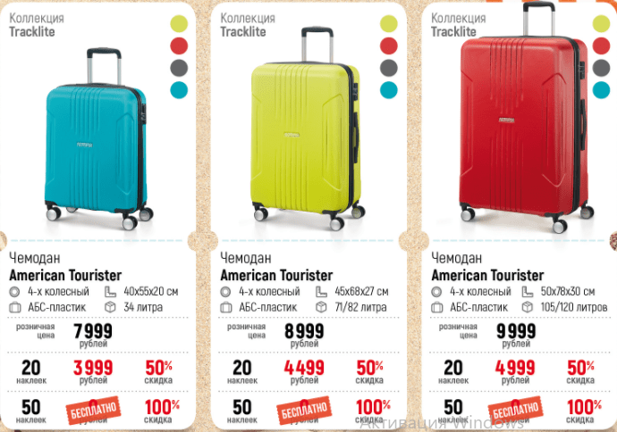 Рис. 4. Дорожные пластиковые чемоданы коллекции Tracklite