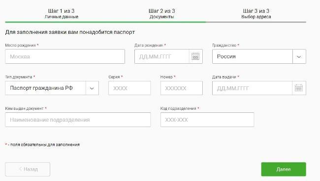 Рис.3. Шаг 2 при подаче онлайн-заявки
