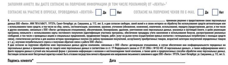 Рис. 7. Части 4-6 анкеты