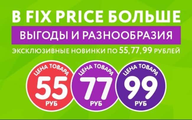 Рис.1. Фиксированные цены