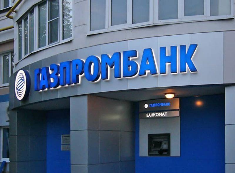 Рис.4. Фасад отделения «Газпромбанка»
