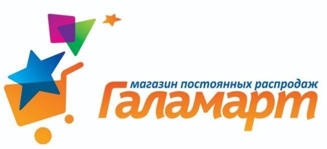 Рис.10. Галамарт – логотип