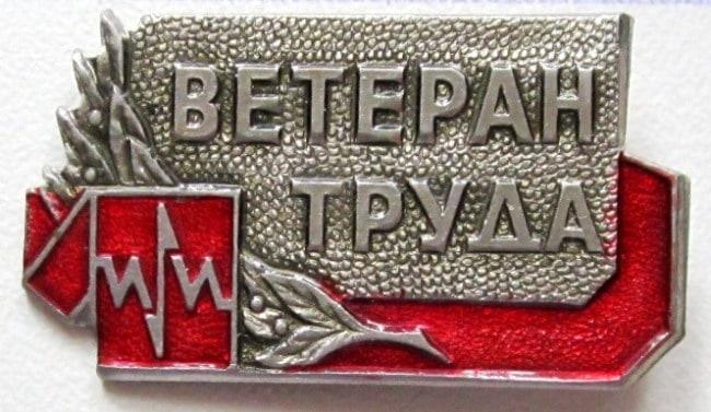 Какие льготы для ветерана труда федерального значения в пермском крае