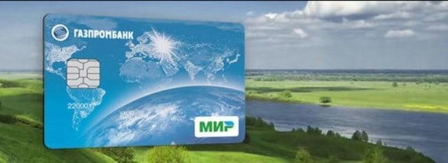Изображение - Описание карты газпромбанка мир mir-gp-pr