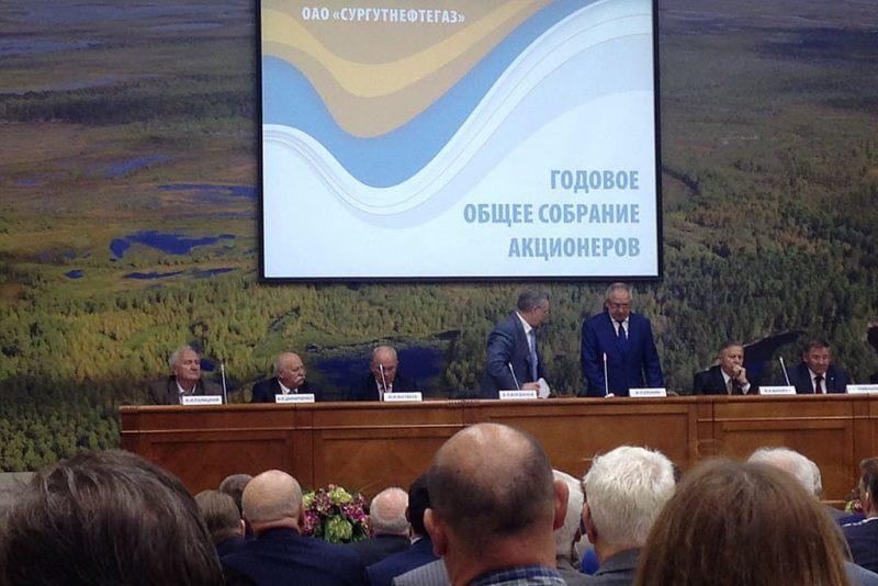 Рисунок 2. Общее собрание акционеров «Сургунефтегаза»