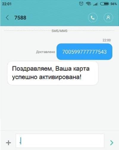 Рис. 5. Регистрация карты «Семейная команда» по СМС