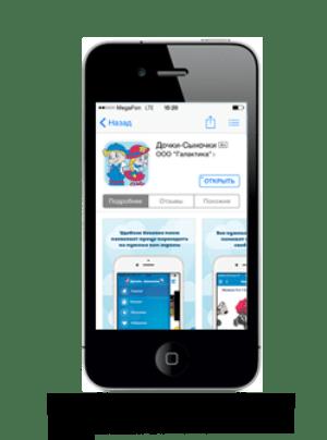 Рис. 12 . Мобильное приложение «Дочки-сыночки»