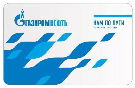 Рис. 12. Карточка «Газпромнефть» программы лояльности «Нам по пути»