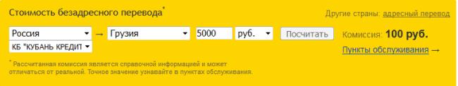 Фото 4. Юнистрим: оплата безадресной трансакции
