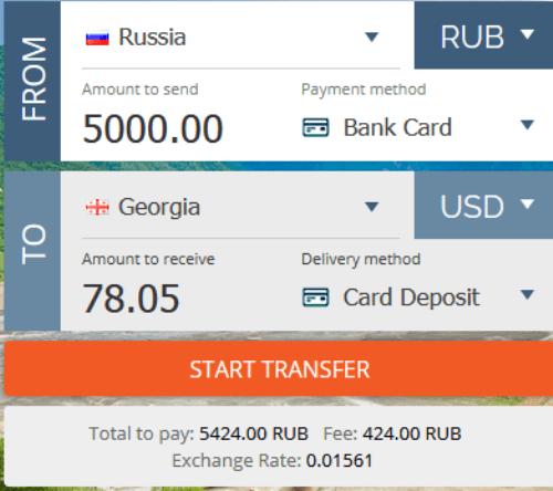 Фото 8. Отправка средств через SendMoney24 в российской валюте...
