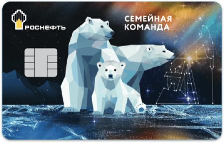Рис. 13. «Семейная команда» – бонусная программа «Роснефть»