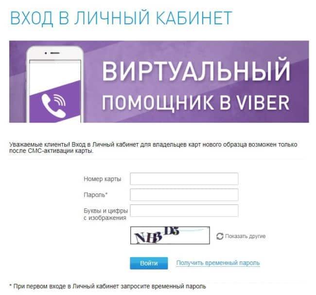 Рис.3. Регистрация в личном кабинете