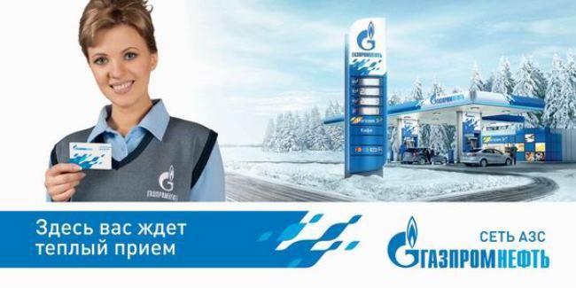 Рис.4. Рекламный баннер Газпромнефть