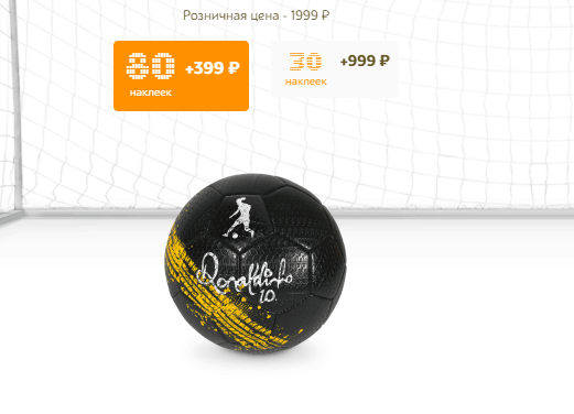 Мяч для уличного футбола