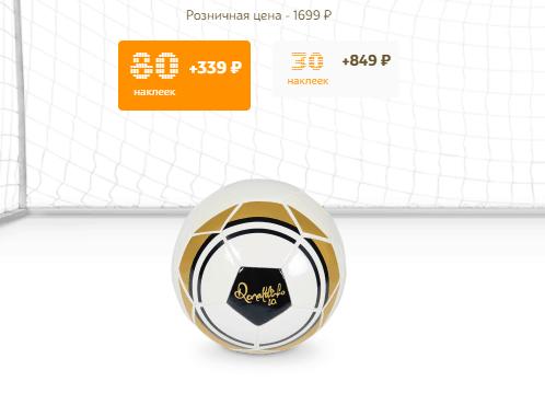 Классический футбольный мяч