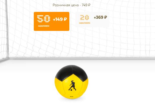 Мини-мяч для футбола