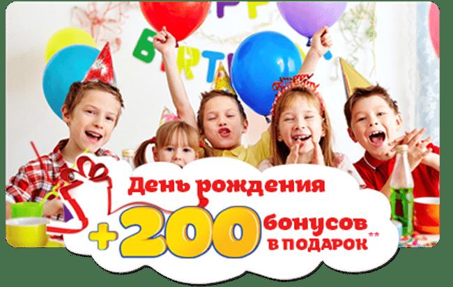 Рис. 7. Подарочные бонусы на день рождения ребенка