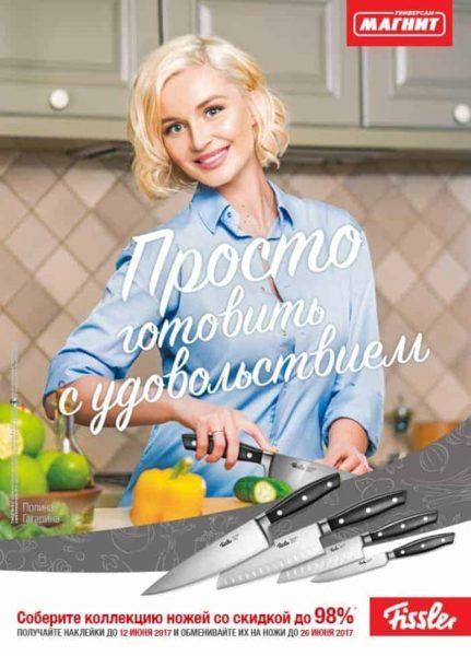 Рис. 5. «Просто готовить с удовольствием»