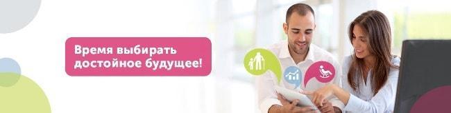 Рис. 1. «Время выбирать достойное будущее» – девиз НПФ «Лукойл-Гарант»
