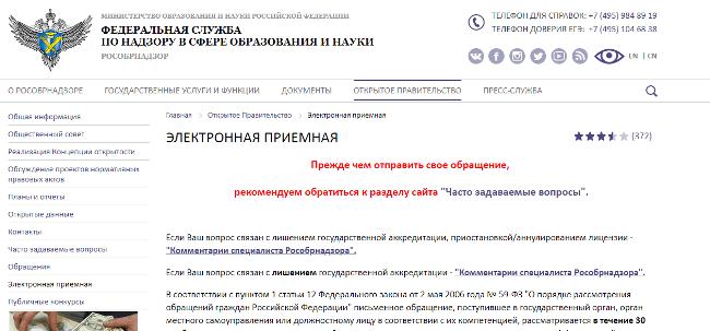 Рис. 3. Электронная приёмная Рособрнадзора