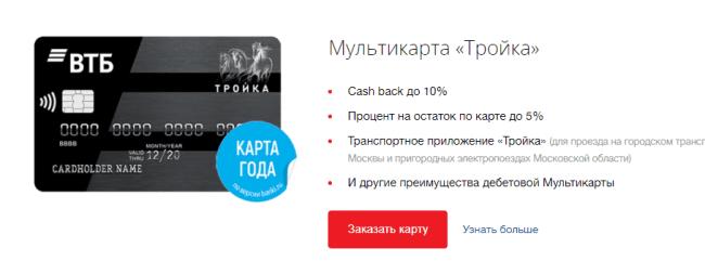 Рис. 2. Возможность заказа карты с транспортным приложением на сайте отсутствует